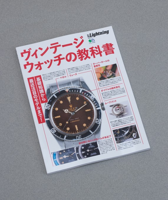 Vintage Watch Textbook